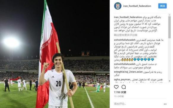 伊朗梅西加盟意甲豪门获官宣 1800万身价创纪