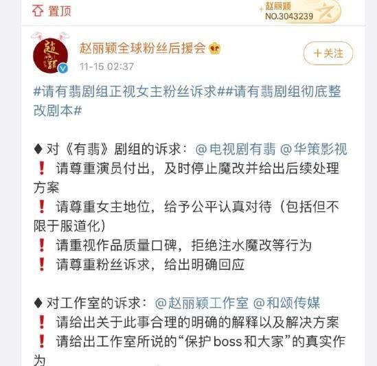 网友爆料赵丽颖将辞演《有翡》 媒体求证双方都予以否认