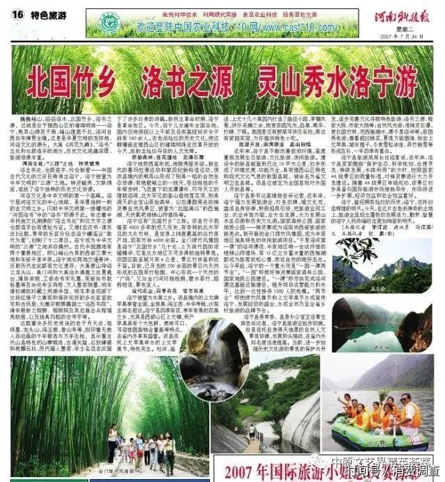 北国竹乡洛书之源灵山秀水 洛阳 洛宁游(图)