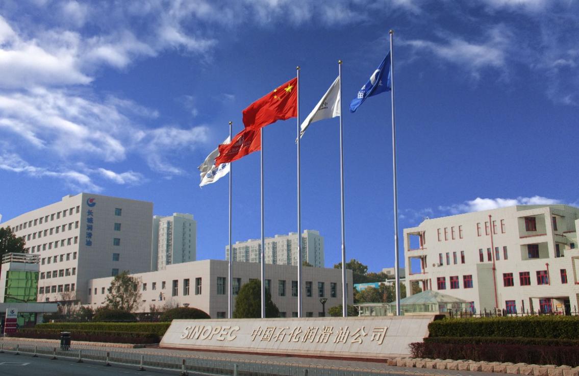 中国石化长城润滑油造纸循环系统油,为