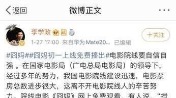 金盾影视中心主任李学政:《囧妈》在线首播是公益创新