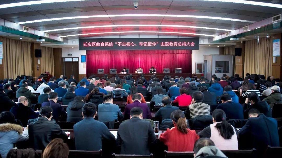 """延庆区教育系统""""不忘初心、牢记使命""""主题教育总结大会召开"""