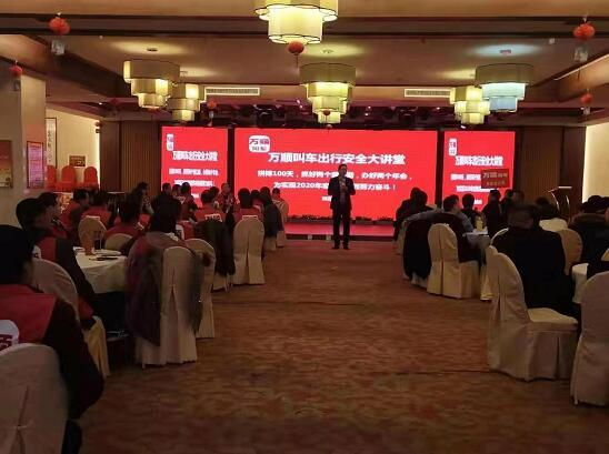 【全国交通安全日】万顺叫车全国百场安全出行大讲堂在陕西省西安市开讲啦