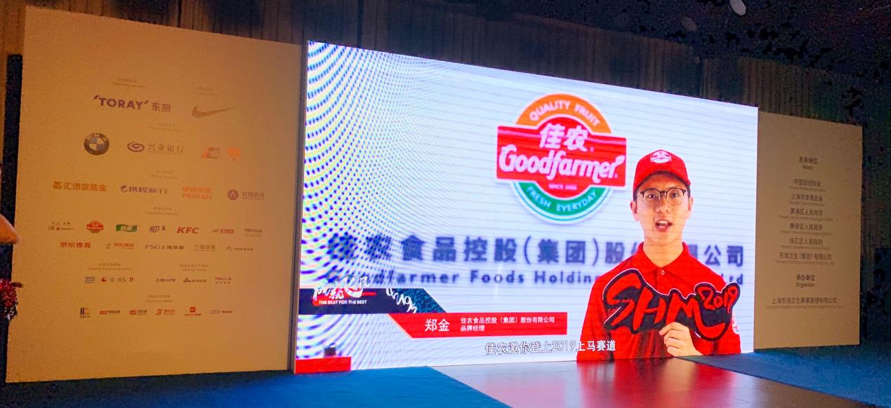 【一路领先,成就飞凡】佳农带您跑燃2019上海国际马拉松(图4)
