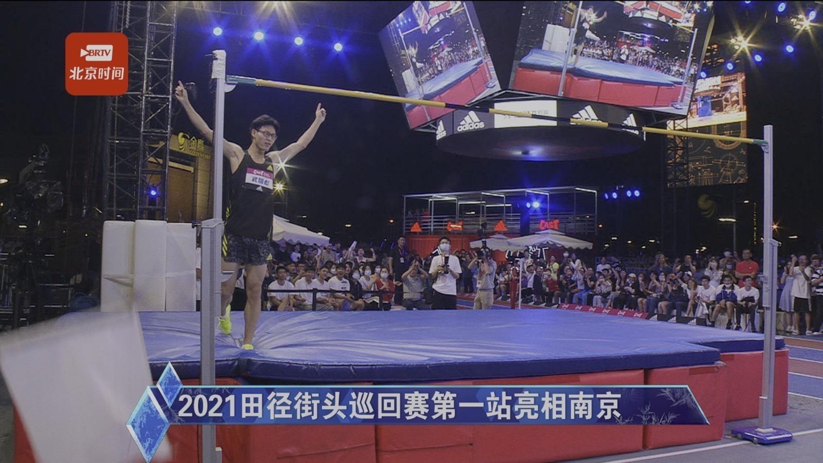 2021田径街头巡回赛第一站亮相南京