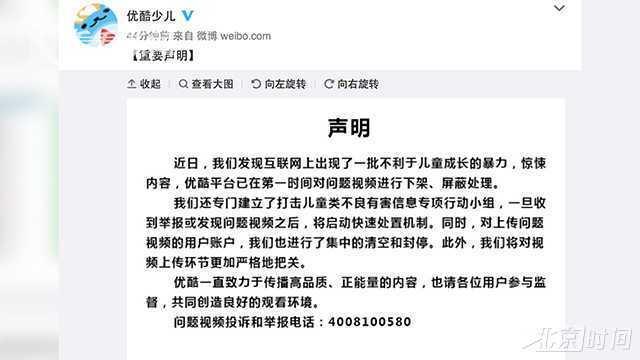 """""""儿童邪典片""""流入中国更出本土版!如此辣眼! 网络热点 第6张"""