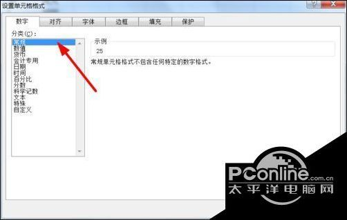 win7一次性将Excel中数字转成汉语数字的方法