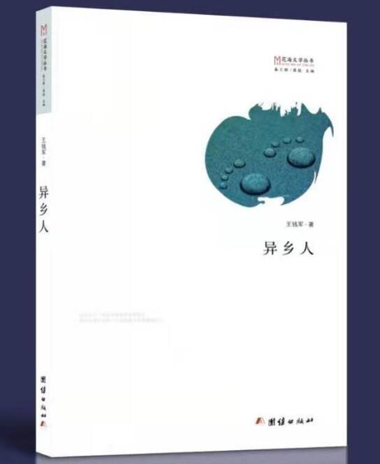 贵州青年诗人王钱军第二部诗集《