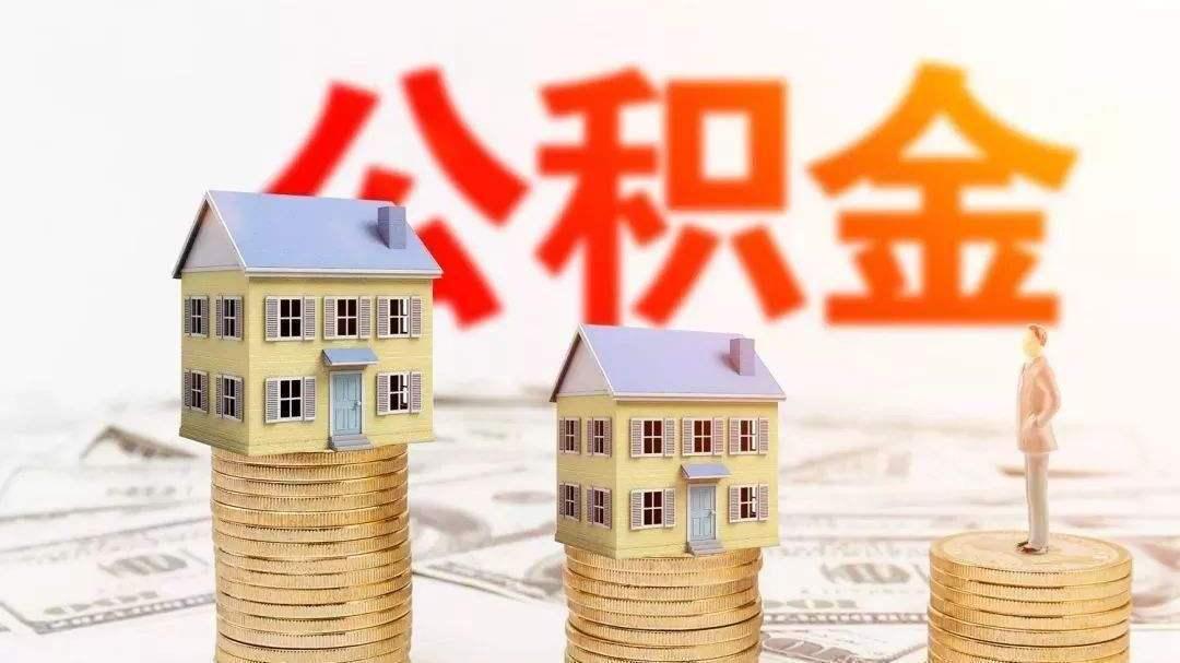太原市住房公积金管理中心近期热点问题解答
