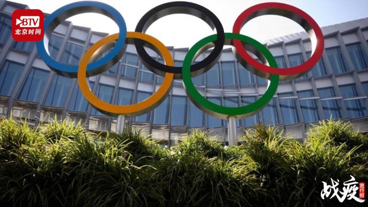 国际奥委会:推迟东京奥运会至明年 仍叫2020年奥运会