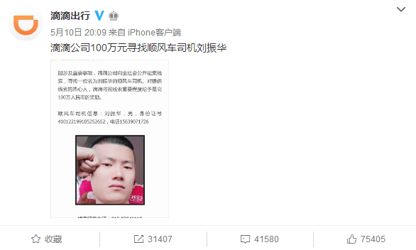 空姐李明珠案最新消息:救援隊向滴滴索百萬賞金 滴滴這樣回應