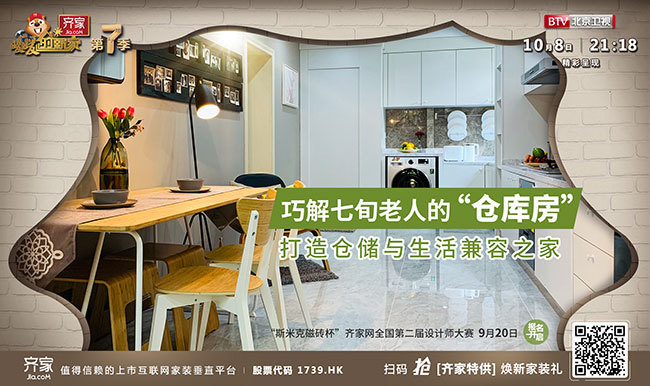 《暖暖的新家》79平米特殊的图书之家 神奇变身多功能区黄金养老屋