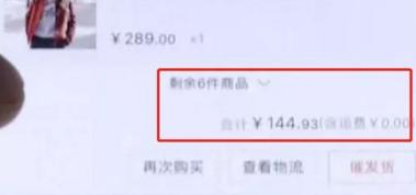 双十一0.9折特价订单拒绝发货被取消 商家:亏不起