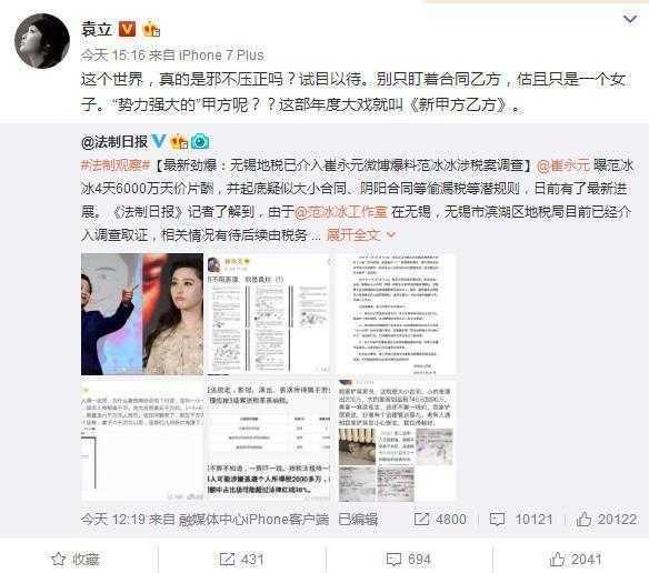 崔永元将胜利袁立转发范冰冰被地税稽查文章赵英俊:很难收场了_