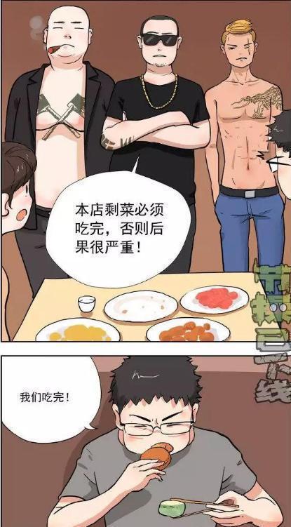 漫画:不要浪费食物