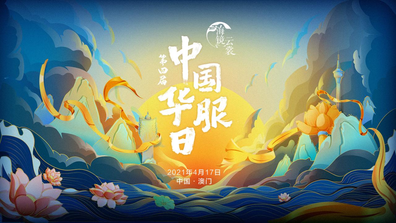 """第四届""""中国华服日·海镜云裳"""""""