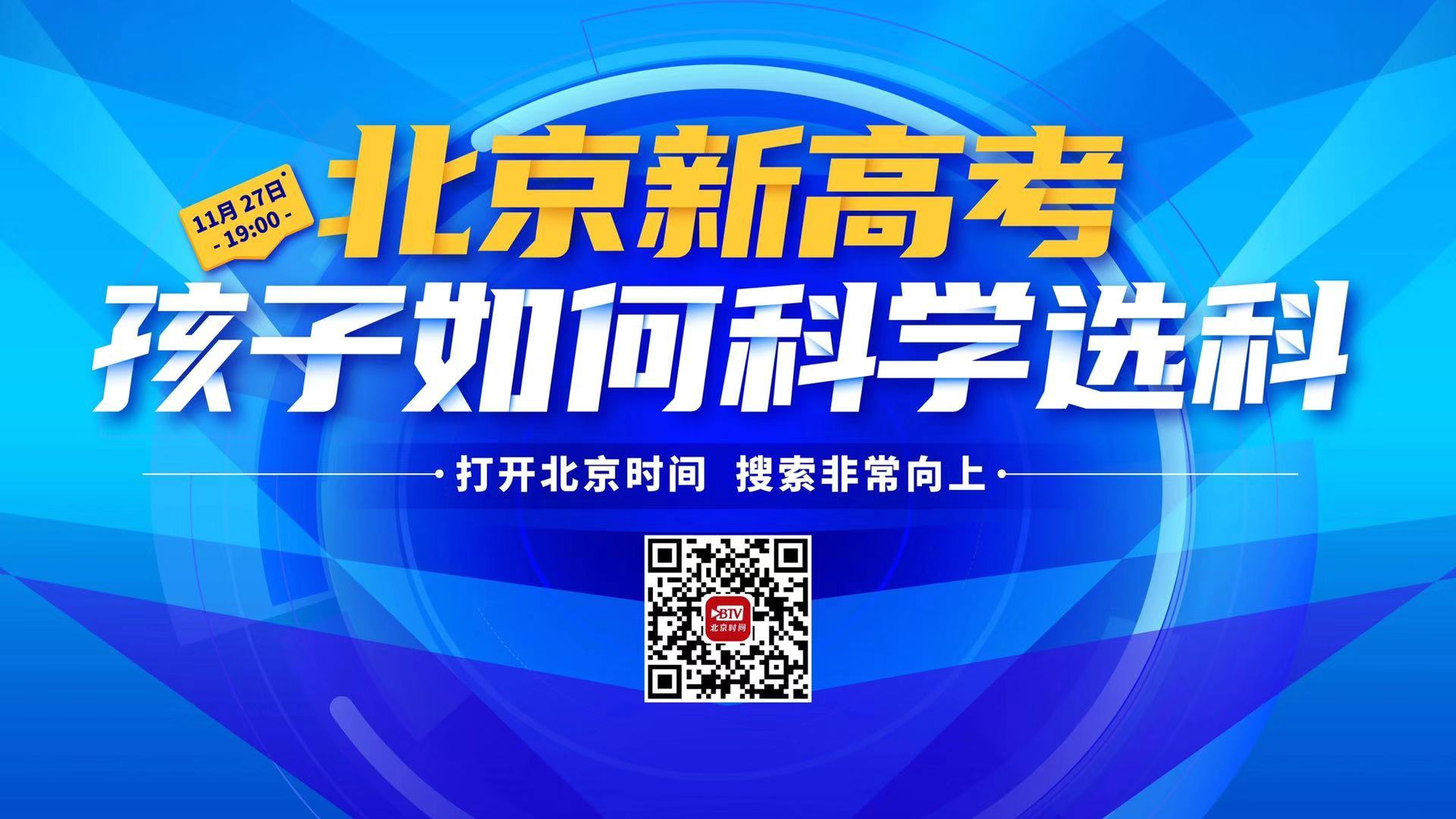 北京新高考改革下孩子如何选科?教育政策专家助你选科规划一步到位!