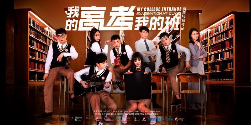 网络大电影《我的高考我的班》9月23日爱奇艺