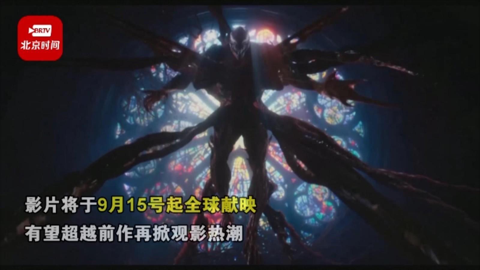 """漫威超级英雄""""毒液""""重磅回归!《毒液2》发布首支预告 9月全球上映"""