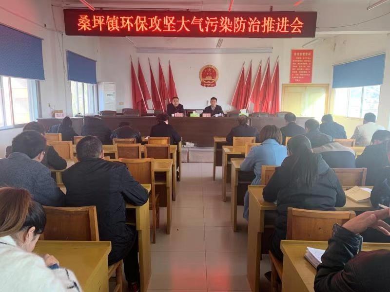 西峡县桑坪镇召开环保攻坚大气污染防治推进会