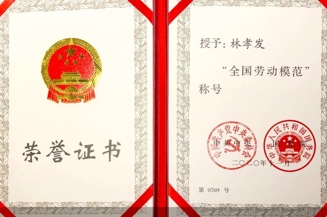"""九牧林孝发入选""""2020年全国劳动模范"""" 彰显家居人实干风采"""