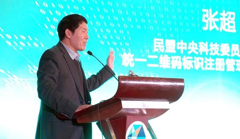 推动高质量发展 创造高品质生活——中国原产地品牌经济发展大会