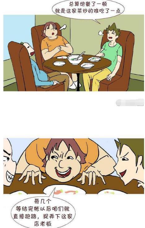 漫画:饭后不要做剧烈运动