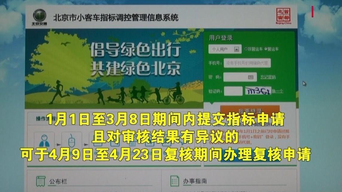 北京上半年小客车指标申请审核结果明日可查,未通过可申请复核