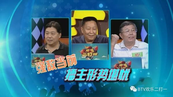 《欢乐二打一》强敌当前 擂主形势堪忧  7月5日17:55播出