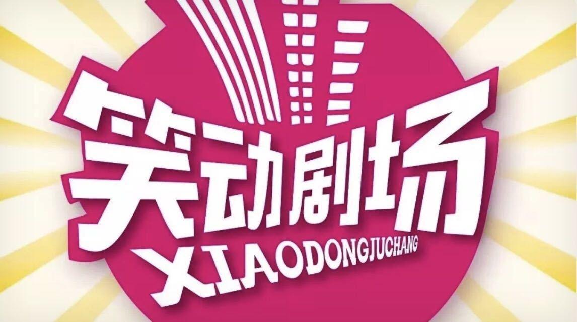 《笑动剧场》5月24日播出相声《武松打虎》《诸葛亮押宝》。