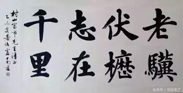 学习楷书,如何提高控笔能力? - 眼花缭乱的世界 - 向前,向前,一路向前!!!
