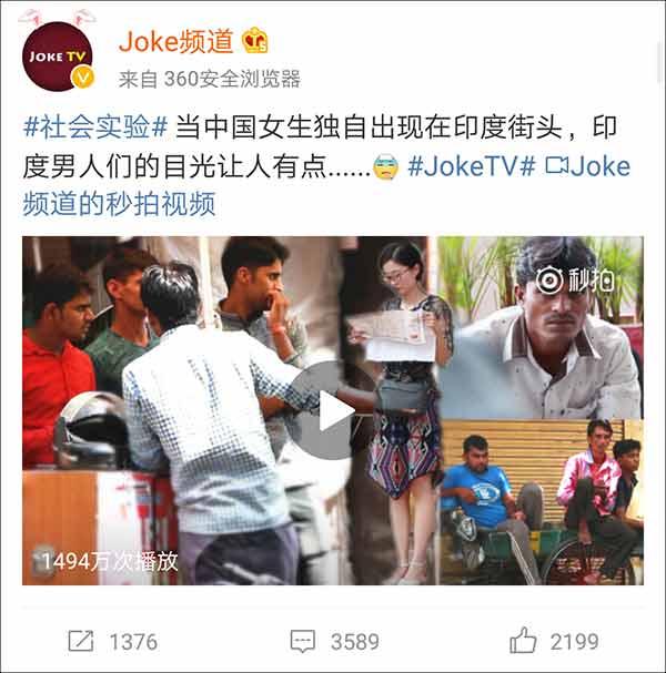 中国自媒体做了这个实验 让网友开始心疼印度(图)