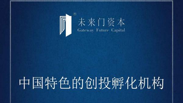 未来门资本助推中小企业股权融资,让企业发展不再难