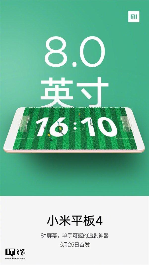 官方确认:小米平板4采用8英寸16:10屏幕