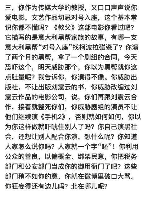 手机2杀青冯小刚发文怼崔永元对崔永元的伤害并没有悔意_七星彩走