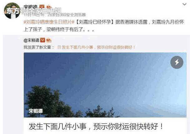 澳门银河线上娱乐:刘嘉玲已怀孕2个月?她终于发微博公布答案,情商不得不服!