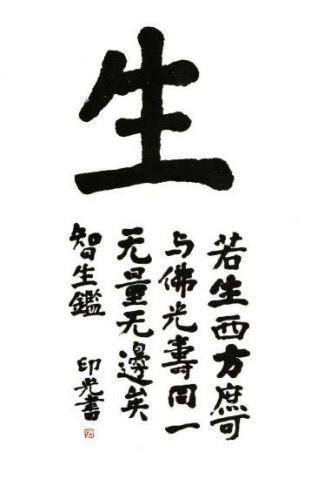 书法字帖:印光大师书法作品欣赏,朴拙有劲力