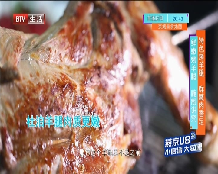 《京城美食地图》20201030特色烤羊腿  鲜嫩肉香足