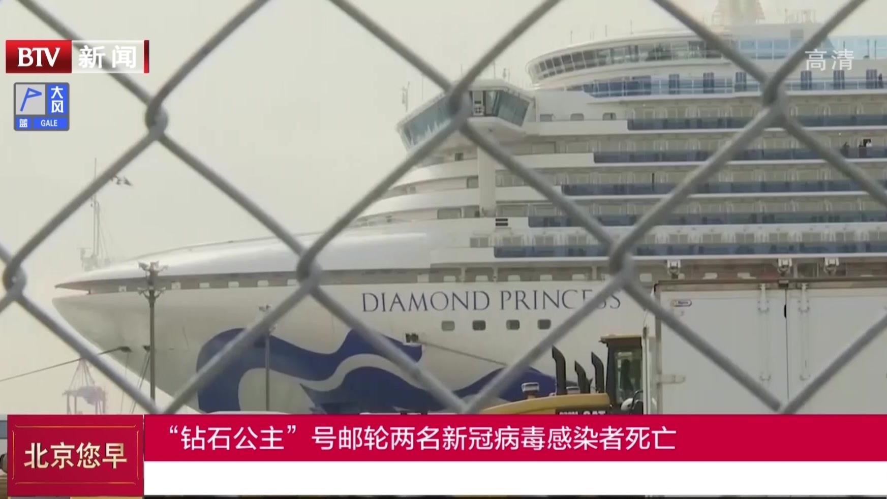 """""""钻石公主""""号邮轮两名新冠病毒感染者死亡"""