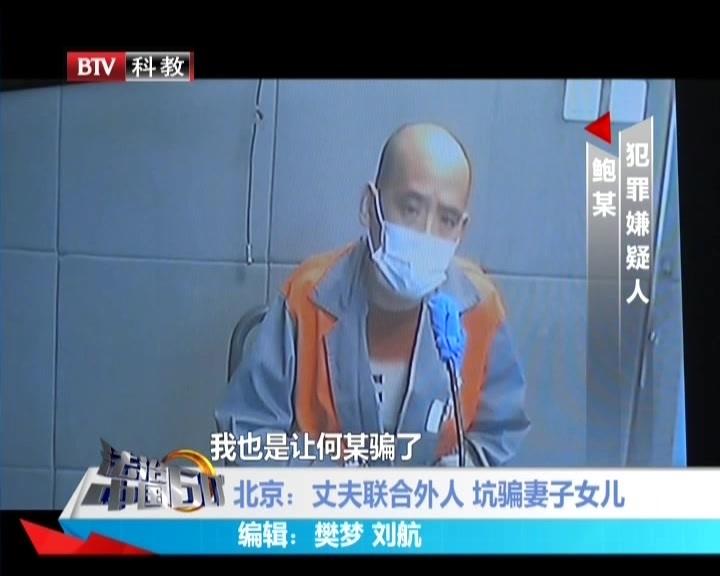 北京:丈夫联合外人  坑骗妻子女儿