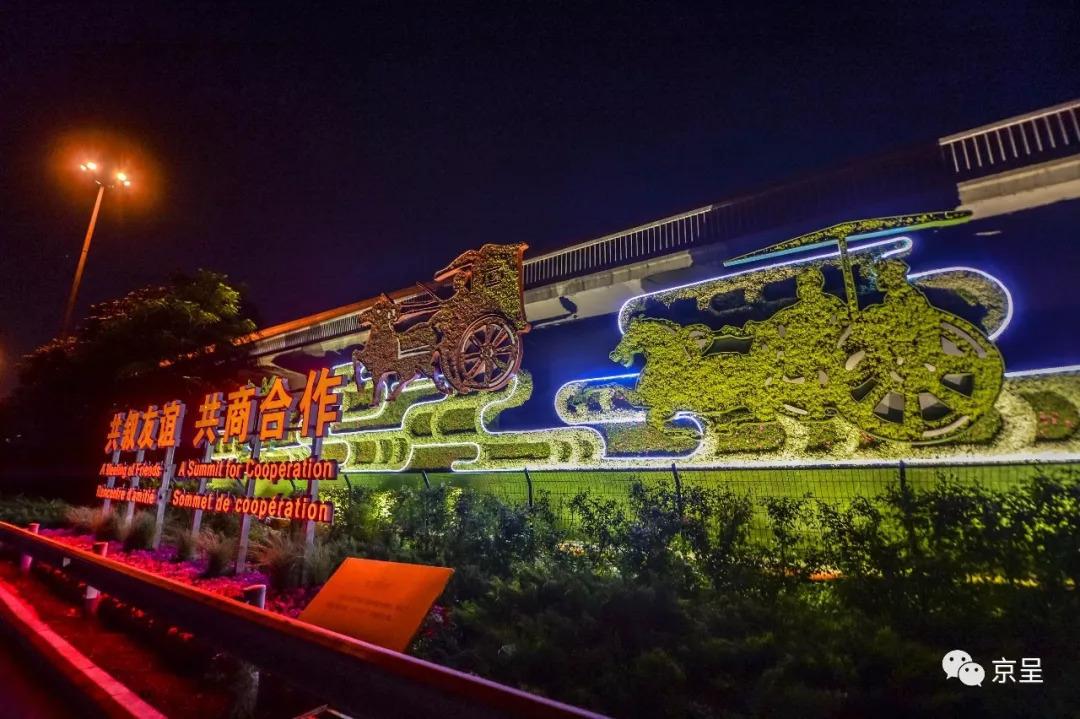 迎接今年主場外交,北京夜景開啟刷屏模式!|亮化行業動態-陜西紅樹林景觀照明有限公司