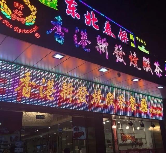 深圳|港味十足!李嘉诚来了都会说赞的十家茶餐