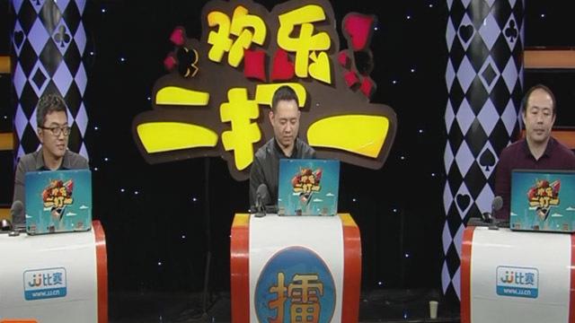 《欢乐二打一》20200128王中王挑战赛八强赛B组第四场