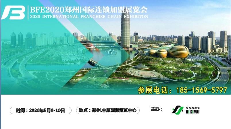 助力中原创新创业,2020郑州国际连锁加盟展会5月8日盛大举办