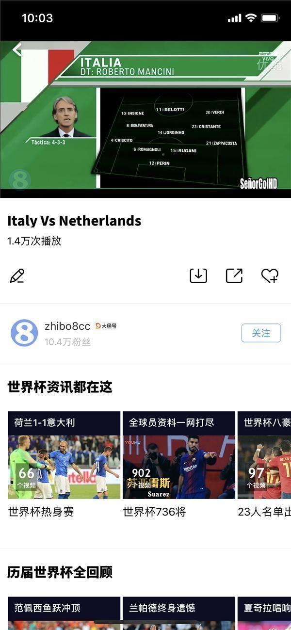 如何看2018世界杯直播和回放?沙发管家教你三