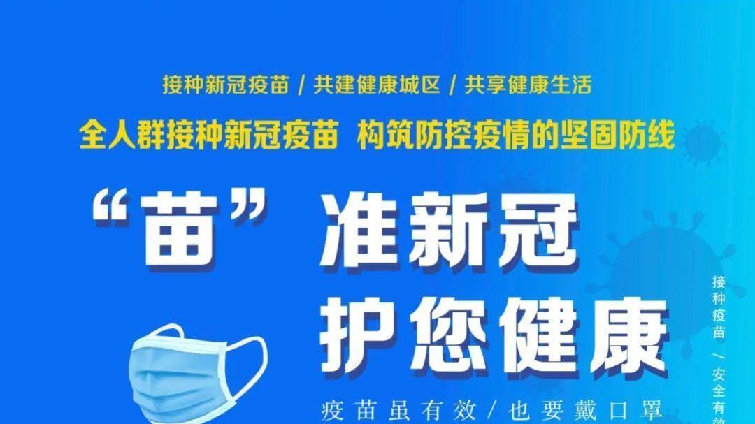 @丰台区居民,您关心的新冠疫苗接种热点问答来了(三)