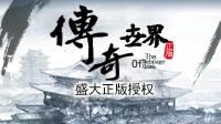 传奇世界OL首周注册破百万