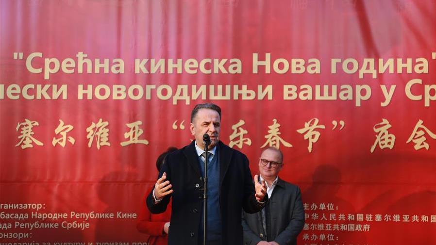 """塞尔维亚举行""""欢乐春节""""庙会"""