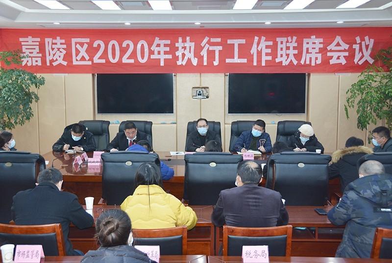 四川嘉陵:召开2020年执行工作联席